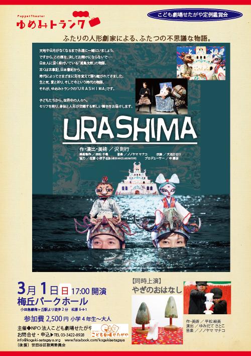 0301urashima_yagi-01-