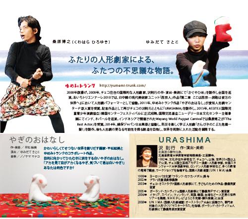 0301urashima_yagi-03-