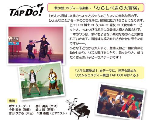TAP Do! 02 版 Web