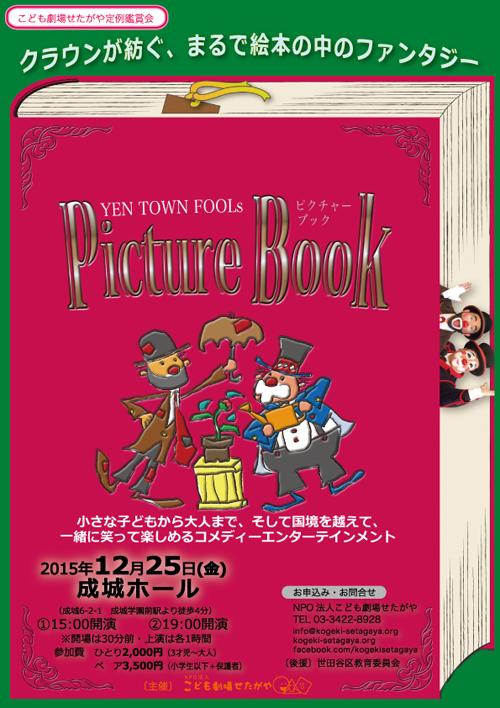 Picture-Book-01
