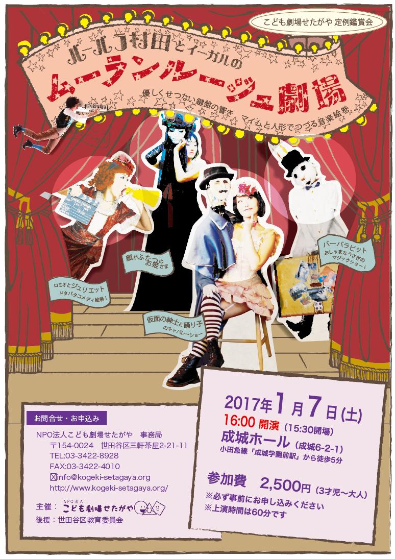 ムーランルージュ劇場01